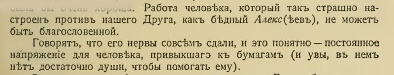 Письмо от 5 ноября 1916