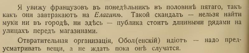 Письмо от 19 сентября 1915
