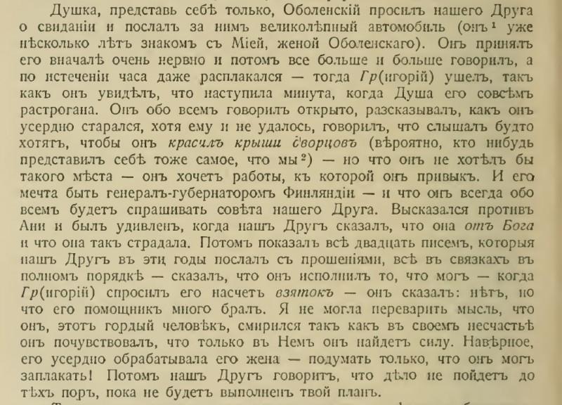 Письмо от 28 сентября 1916