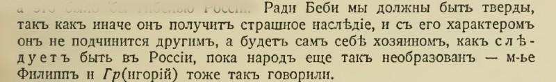 Письмо от 17 марта 1916 года
