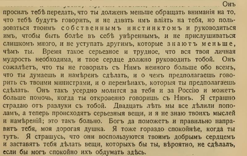 Письмо от 15 июня 1915