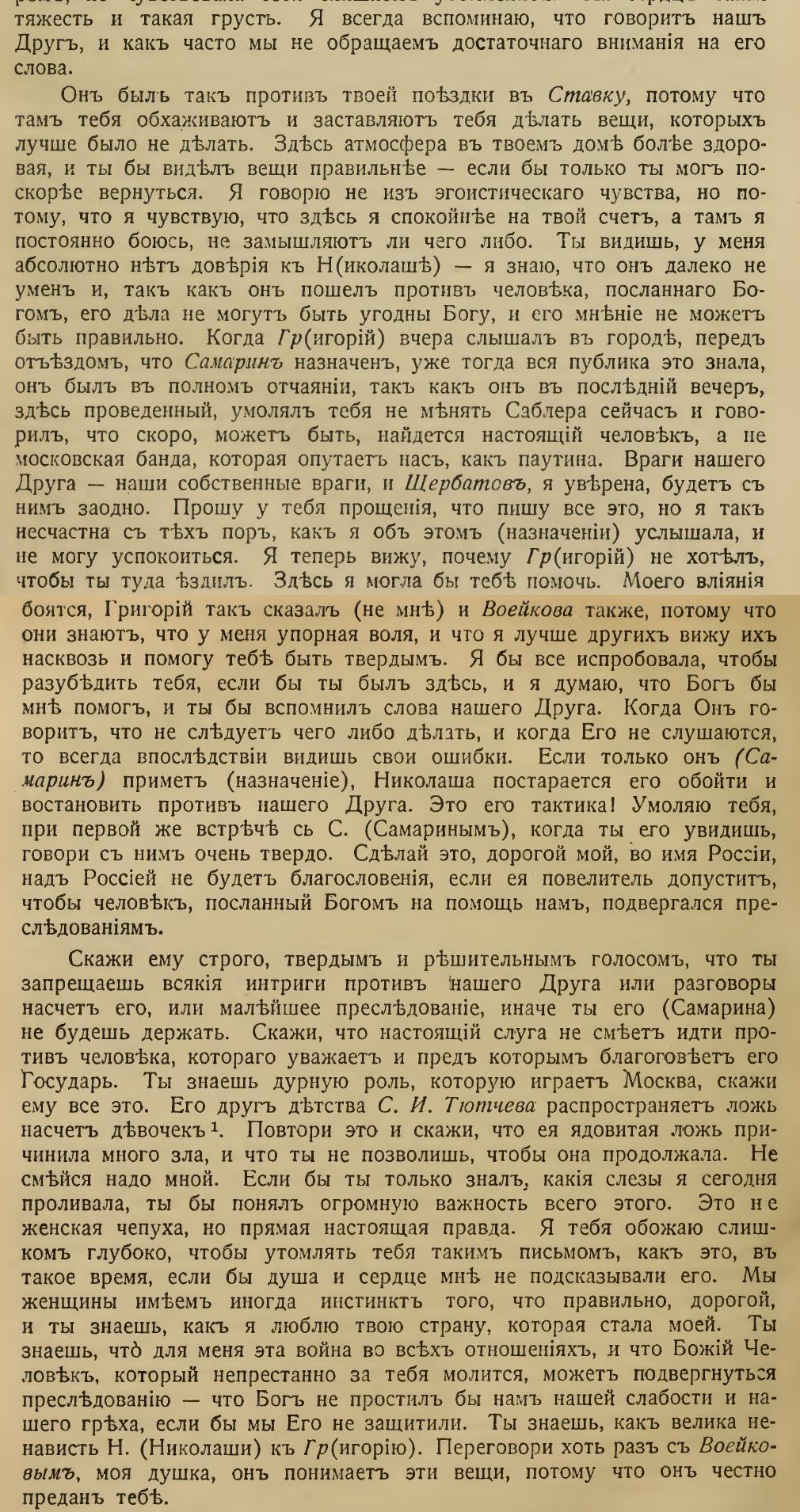 Письмо от 16 июня 1915