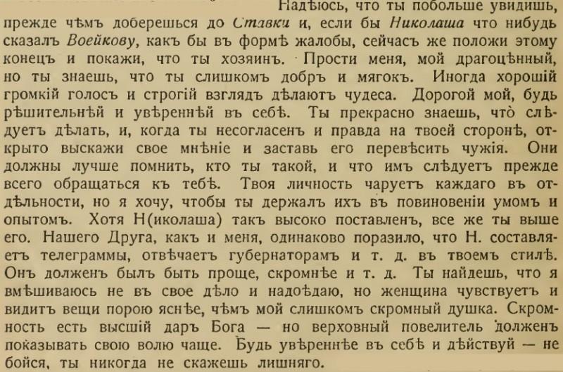 Письмо от 4 апреля 1915
