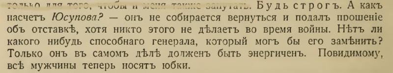 Письмо от 5 сентября 1915