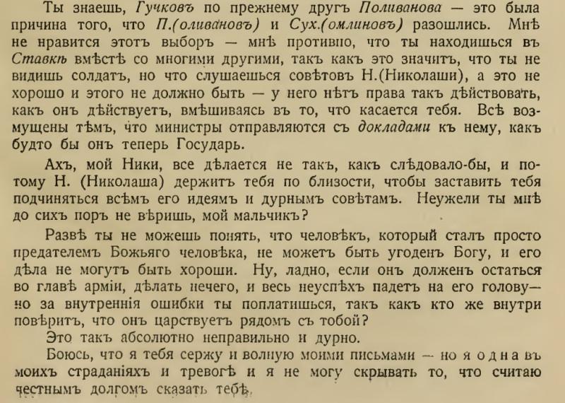 Письмо от 25 июня 1915