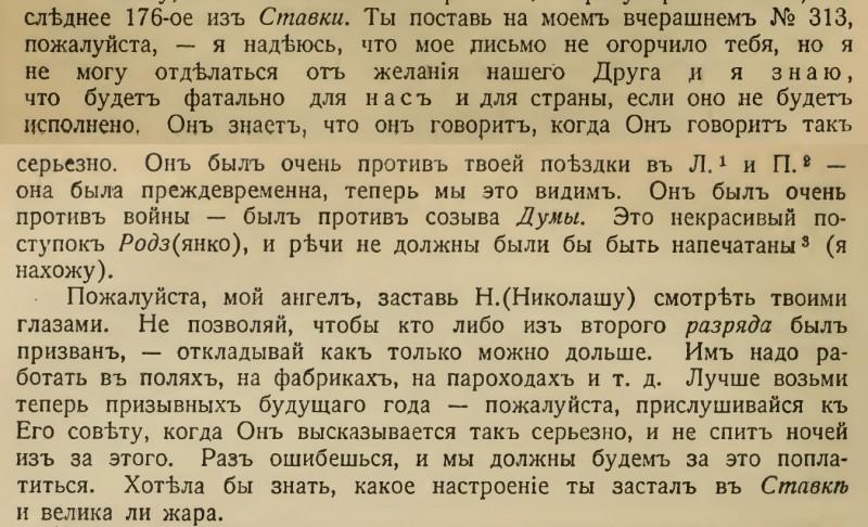 Письмо от 11 июня 1915