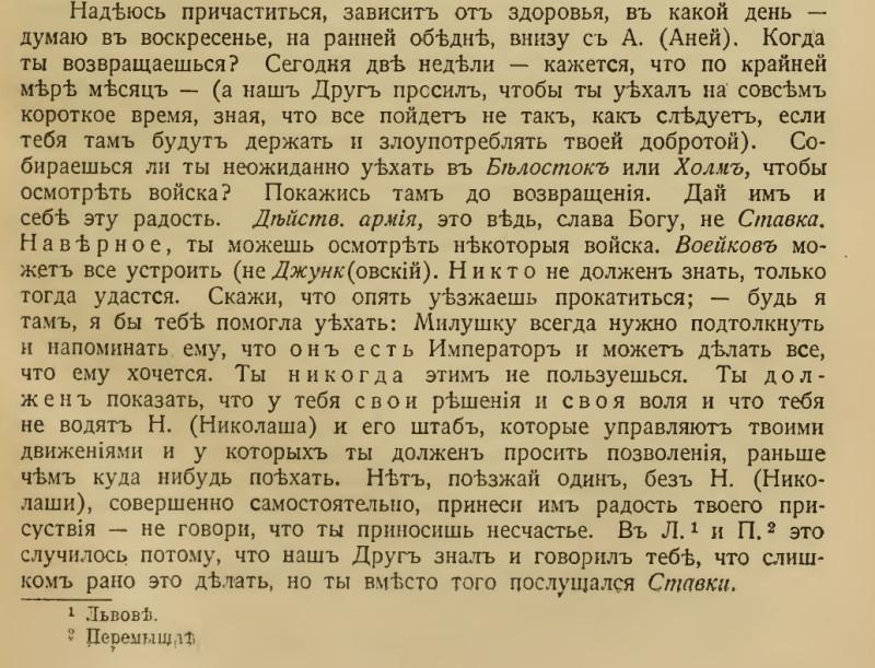 Письмо от 24 июня 1915