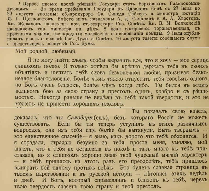 Письмо от 22 августа 1915