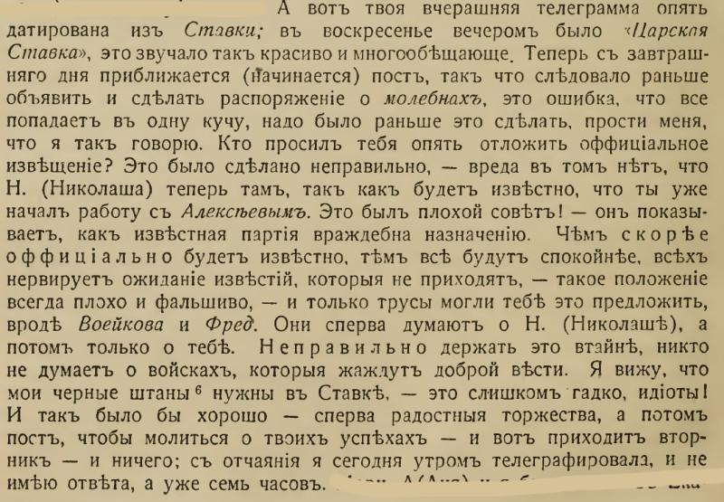Письмо от 25 августа 1915