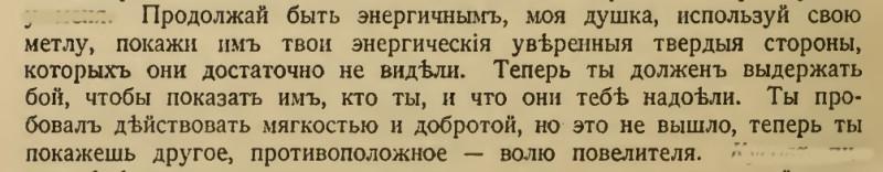 Письмо от 7 сентября 1915