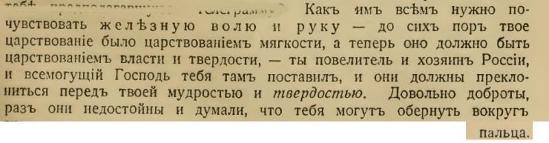 Письмо от 8 сентября 1915