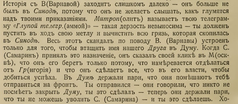 Письмо от 11 сентября 1915