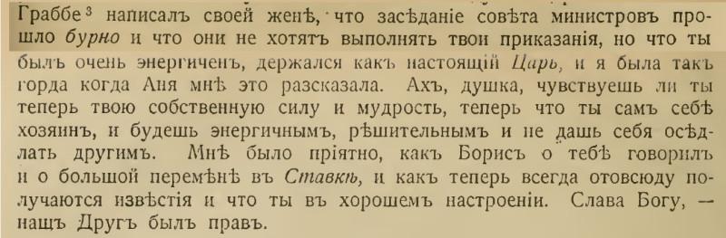 Письмо от 7 сентября 191519