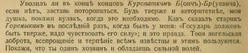 Письмо от 8 марта 1916