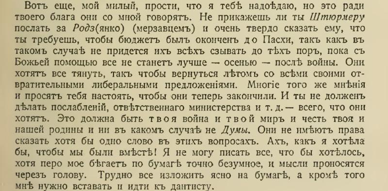 Письмо от 17 марта 1916