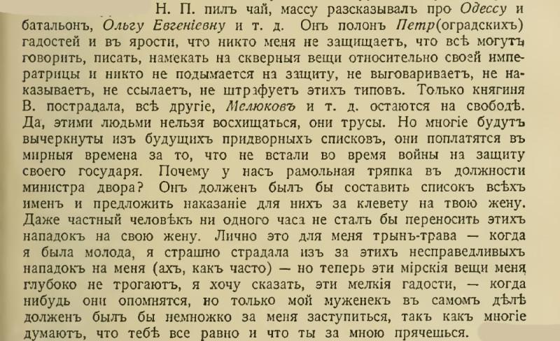 Письмо от 16 декабря 1916