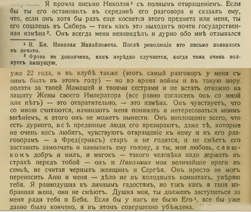 Письмо от 4 ноября 1916