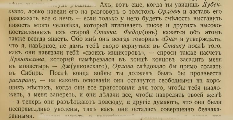 Письмо от 7 января 1916