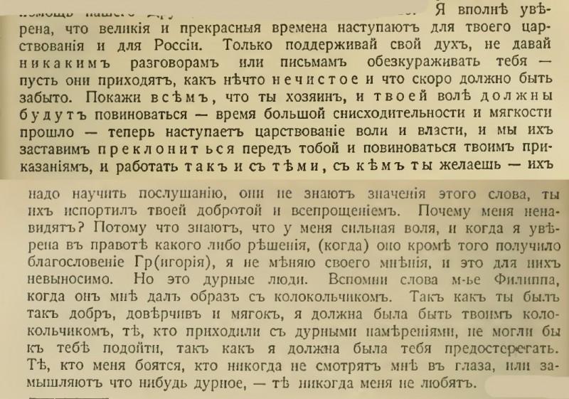 Письмо от 4 декабря 1916