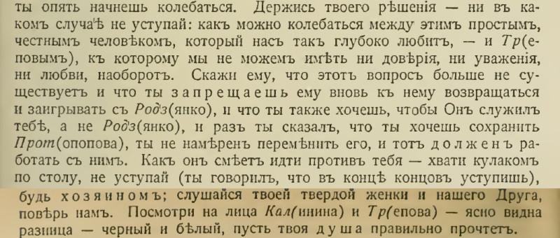 Письмо от 6 декабря 1916