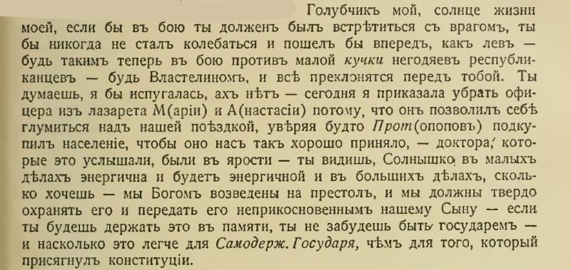 Письмо от 14 декабря 1916