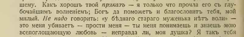 Письмо от 15 декабря 1916