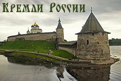 Кремли и крепости России