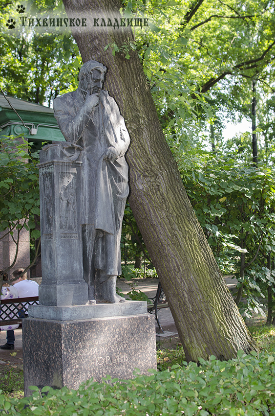 Народный артист Юрий Михайлович Юрьев