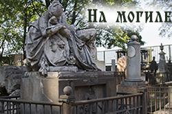На могилке