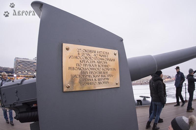 """25 октября 1917 года в 21 час 40 минут из носового 152 мм орудия крейсера """"Аврора"""" по приказу военно-революционного комитета был произведен исторический выстрел - сигнал к штурму Зимнего дворца"""