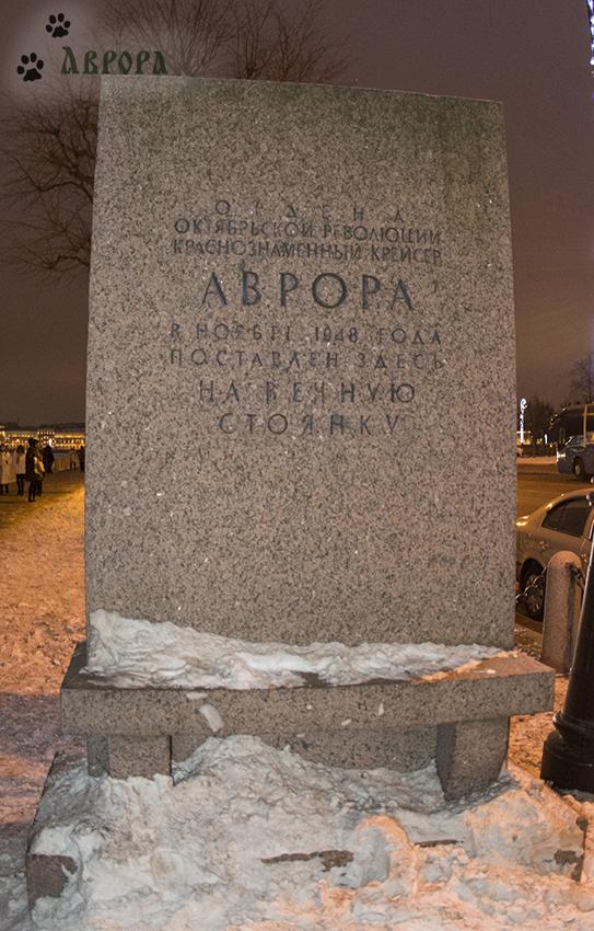В ноябре 1948 года поставлена здесь на вечную стоянку.