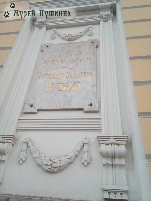 В этом доме 29 января 1837 года скончался наше всё