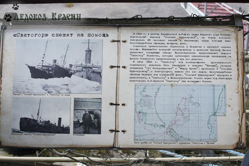 хитрая схема, по которой в 1920 году, захваченный Англией Святогор спасал российский ледокольный пароход