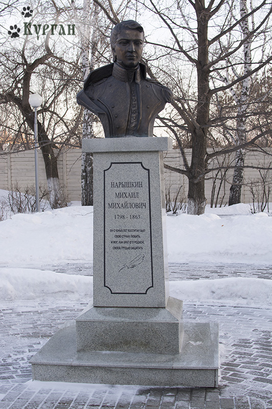 Нарышкин Михаил Михайлович