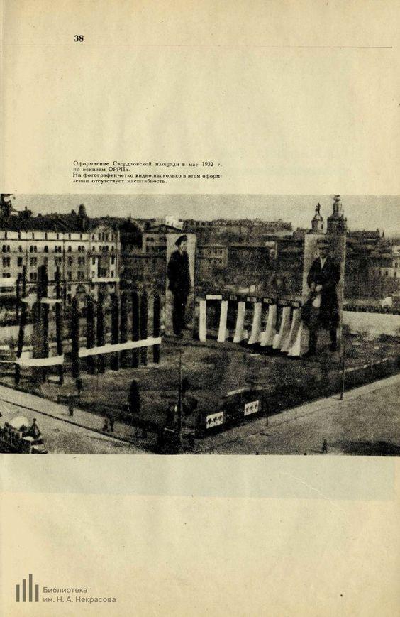 из книги А. Кузнецова. Оформление города в дни революционных празднеств. 1932
