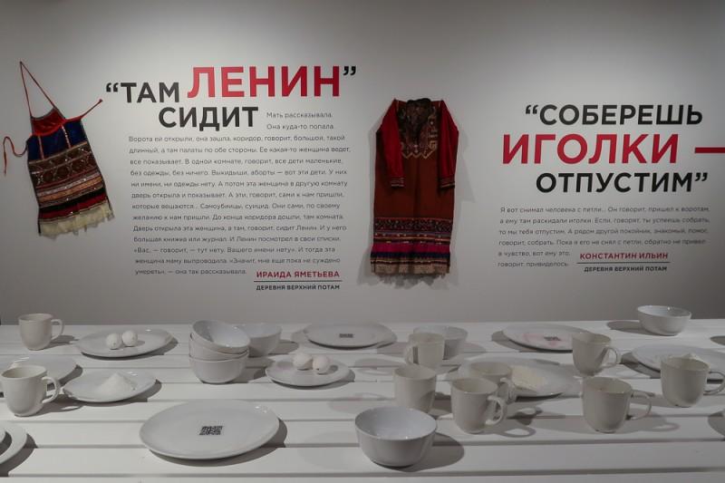 """Выставка """"Урал мари. Смерти нет"""" в Ельцин Центр"""