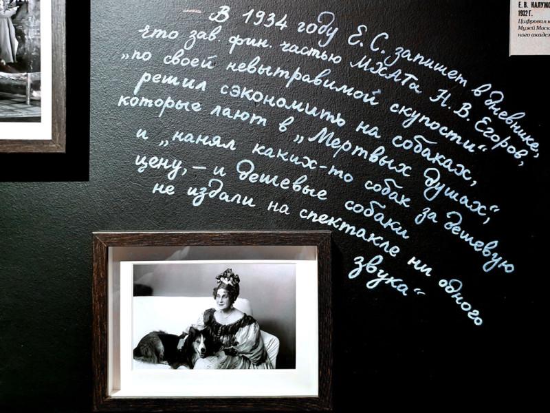 Н.И. Сластенина  в роли Маниловой с собакой, которая лает за сценой. 1940г. Музей Московского академического театра