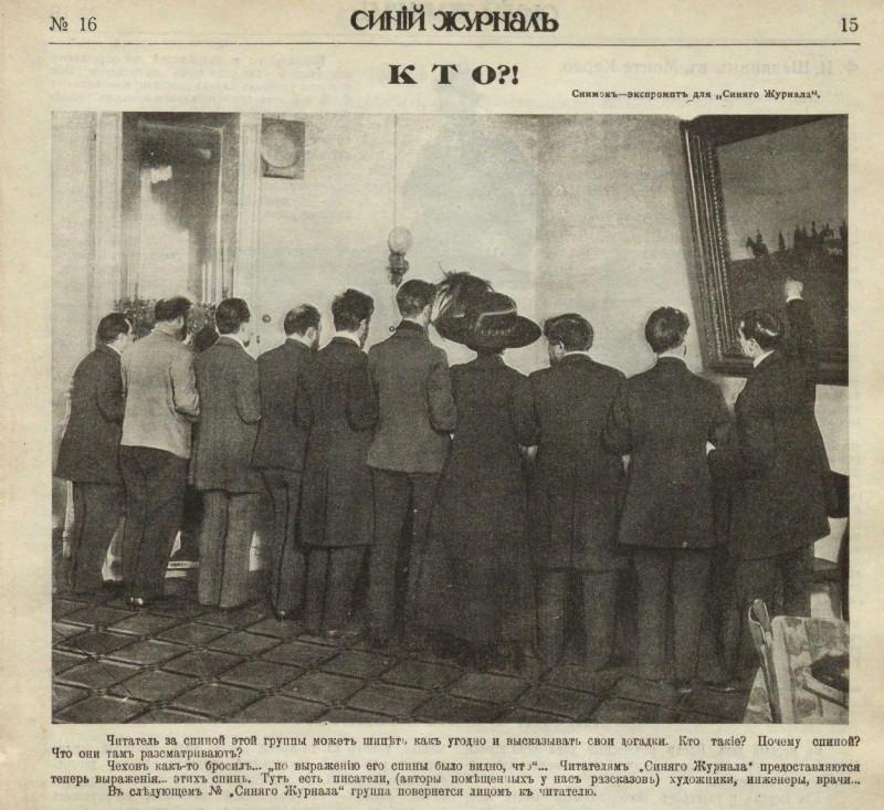 Синий журнал.  № 16. 1911