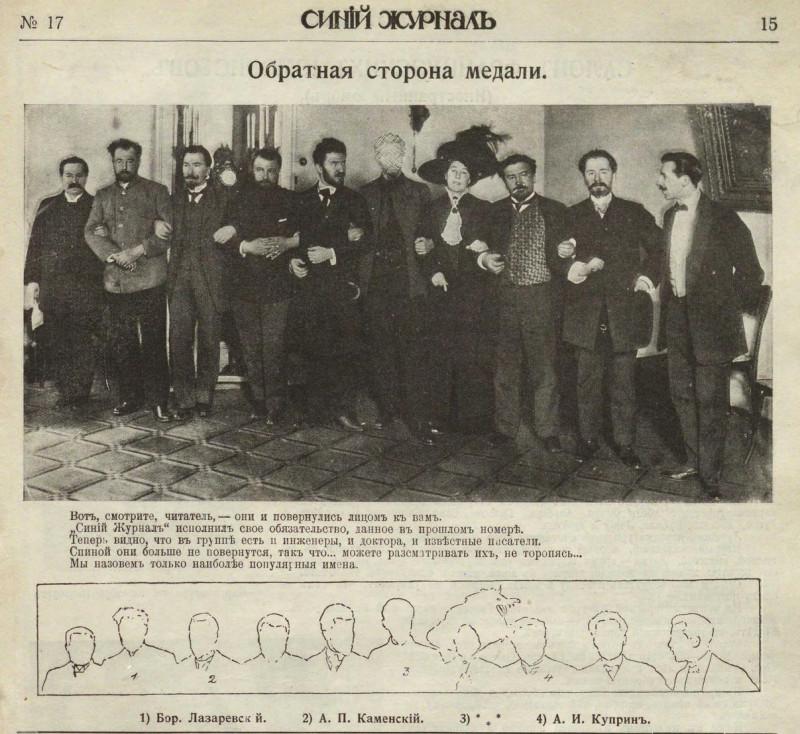Синий журнал. № 17. 1911