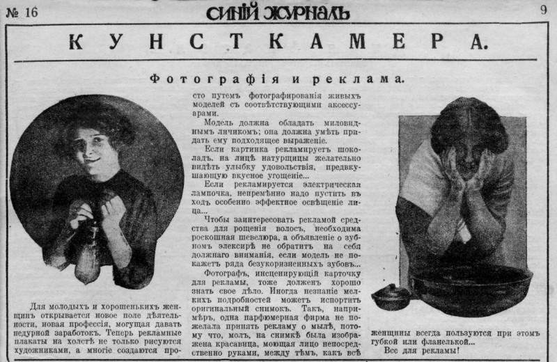 Синий журнал. № 16. 1913