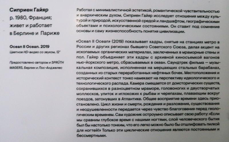 Описание работы Cиприен Гайяр на 5-ой Уральской индустриальной биеннале