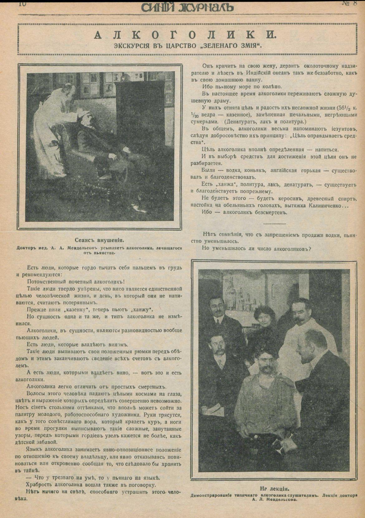 Синий журнал № 8 1917г.