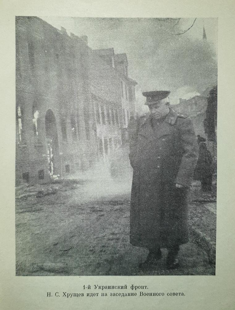 Н.С. Хрущев идет на заседание Военного совета