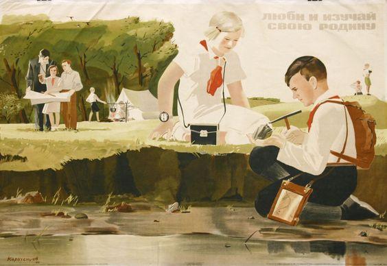 "Петр Караченцов. плакат ""Люби и изучай Родину!"" . 1940"