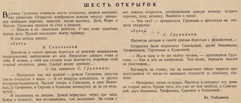 Смехач № 46. 01.03.1928