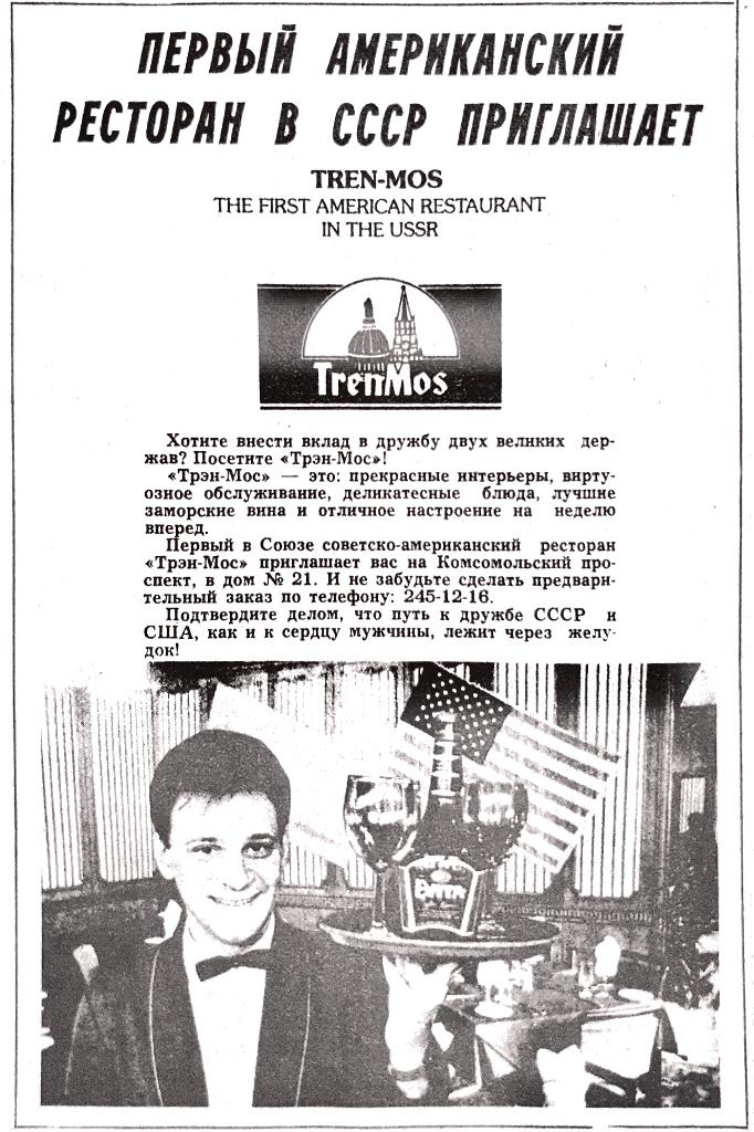 реклама в газете Московский комсомолец 28 марта 1990 года