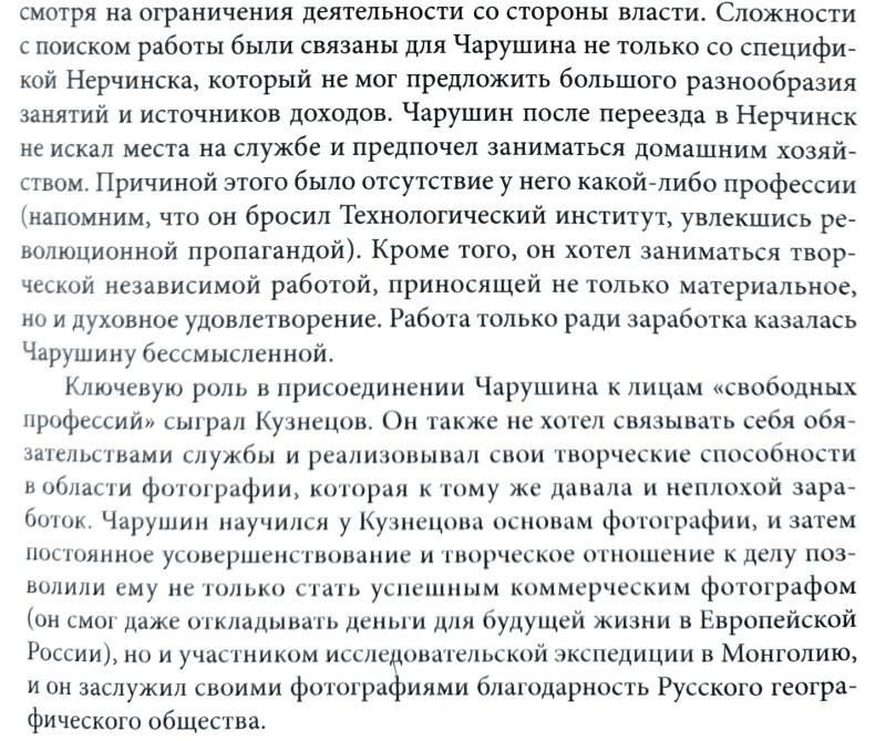 «Дружба, семья, революция: Николай Чарушин и поколение народников 1870-х годов»