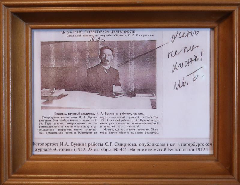 И. Бунин. 1912г. Литературно-мемориальный музей Бунина в Ельце