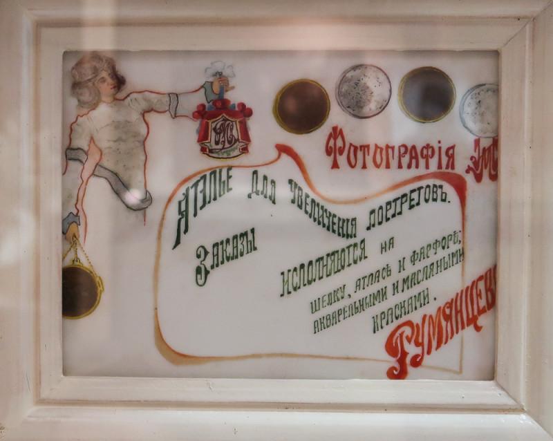 фотография М. И. Румянцева на фарфоре