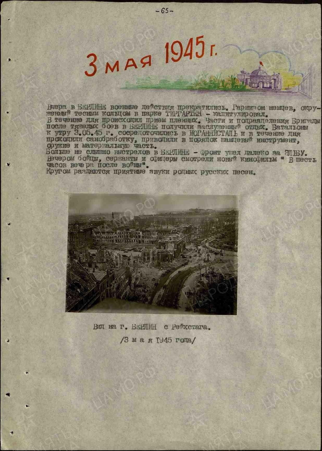 Журнал боевых действий 64-й инженерно-сапёрной бригады